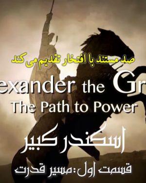 مستند اسکندر کبیر