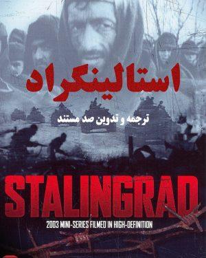 مستند استالینگراد