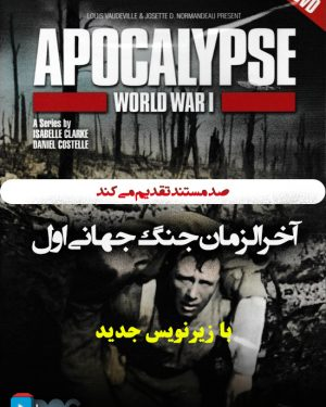 مستند آخرالزمان جنگ جهانی اول