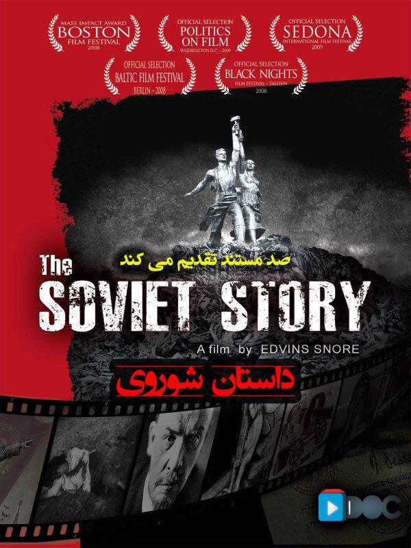 مستند داستان شوروی