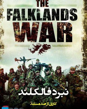 مستند جنگ فالکلند