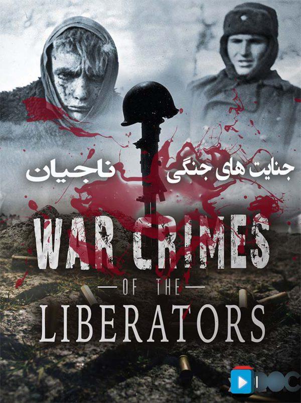 جنایت های جنگی ناجیان