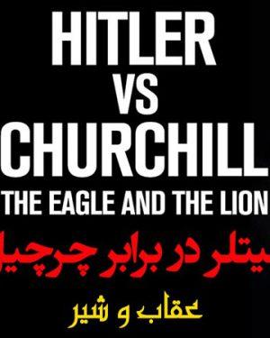 مستند هیتلر در برابر چرچیل