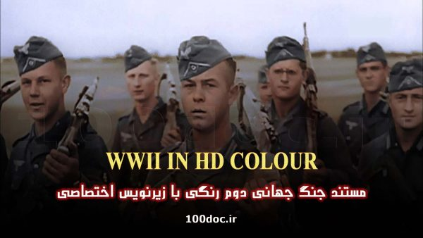 مستند جنگ جهانی دوم بصورت رنگی